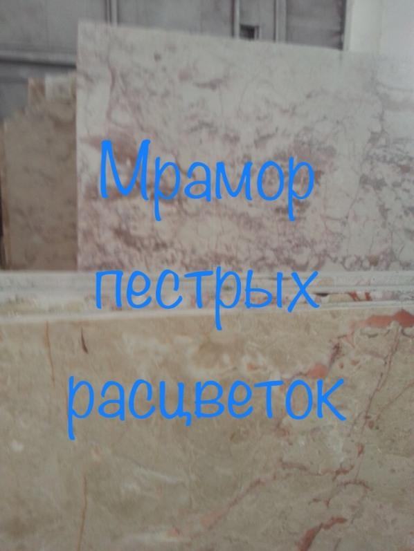 Фото 4. Мрамор многосторонний на складе. Плиты, плитка, слябы, слэбы, полосы, треугольные куски