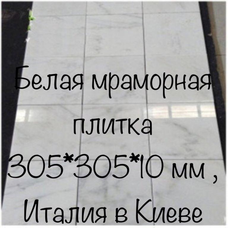 Фото 9. Мрамор многосторонний на складе. Плиты, плитка, слябы, слэбы, полосы, треугольные куски