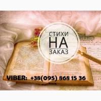 Напишу поздравления в стихах | Веселые стихи на заказ