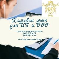 Кадровый учет для ИП и ООО Харьков и область