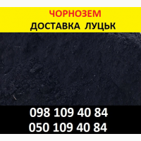 Торфокрихта чорнозем Луцьк доступна ціна доставка
