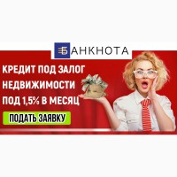 Деньги под залог без справки о доходах Киев