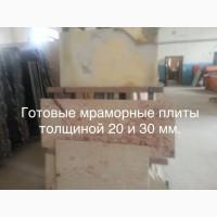 Мрамор экономный на складе слэбы и плитка. Самая что ни на есть недорогая цена