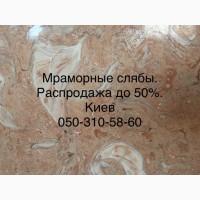 Склад мрамора и оникса который подлежит уничтожению в Киеве