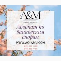 Адвокат по банковским спорам Харьков и область