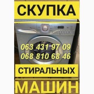 Скупка б/у в Одессе стиральных машин