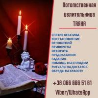 Ясновидящая в Киеве. Снятие порчи Киев. Любовный приворот в Киеве