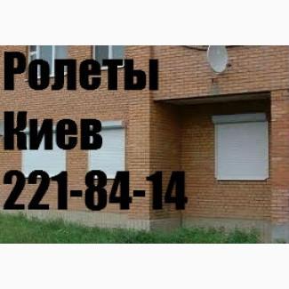Оконные защитные ролеты Киев, ролеты Киев, установка ролет на окна Киев, ремонт роллетов