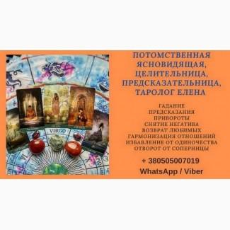 Гадалка Николаев. Магическая помощь Николаев. Гадание онлайн