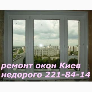 Срочный ремонт окон киев, ремонт дверей киев с гарантией, замена петель киев, ремонт ролет