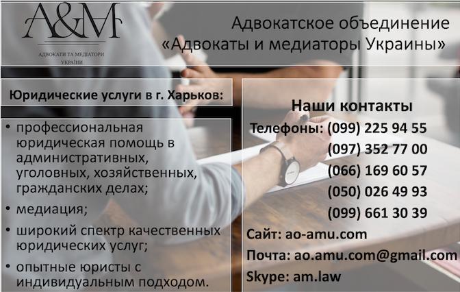 Фото 2. Представительство в правоохранительных органах, адвокат Харьков