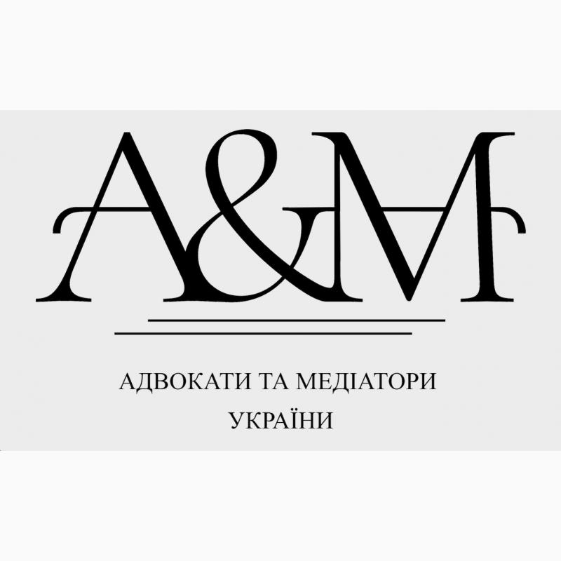 Фото 3. Представительство в правоохранительных органах, адвокат Харьков