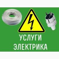 УСЛУГИ Электрика| САНТЕХНИКА Харьков || ᐊ Вызов Мастера на Дом