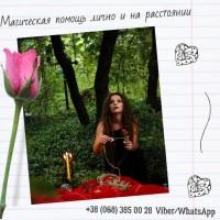 Предсказания на ТАРО Харьков. Обряды, ритуалы